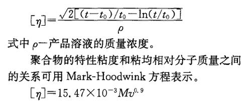 公式计算出产品的特性粘度